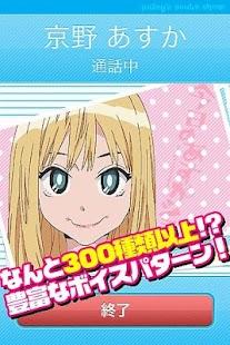 今日のあすかショー App- screenshot thumbnail