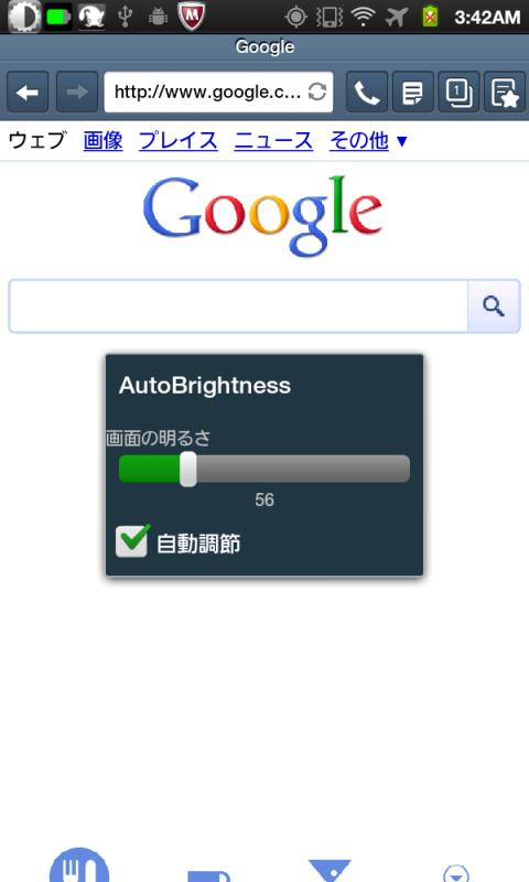 AutoBrightness - screenshot