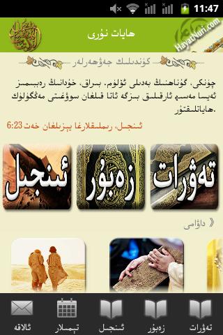 ھايات نۇرى - Hayatnuri