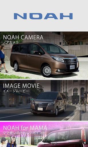 NOAH Mobile Catalog