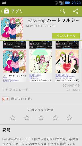 【宣伝アプリ】EasyPop VOCALOID Tracks
