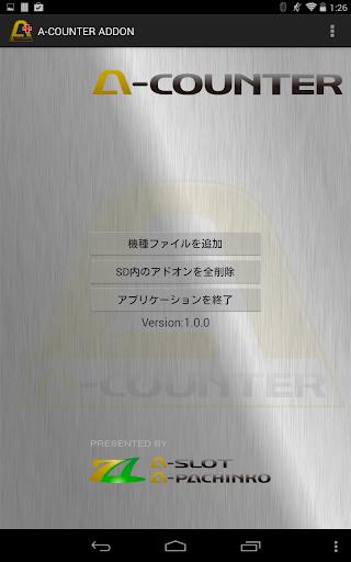 A-COUNTERアドオンアプリ 機種設定補助