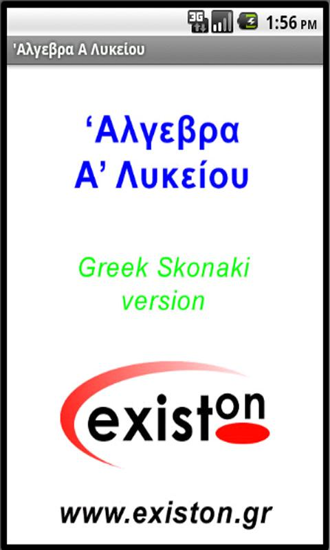 Algebra A Lyceum Greek Skonaki - screenshot
