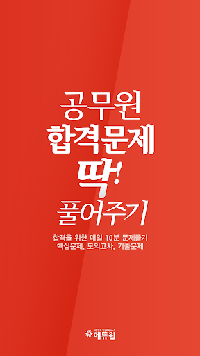 공무원 합격문제 모의고사 시험정보 - 에듀윌 공무원