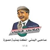 صاحبي اليمني -نكت يمنية مصورة