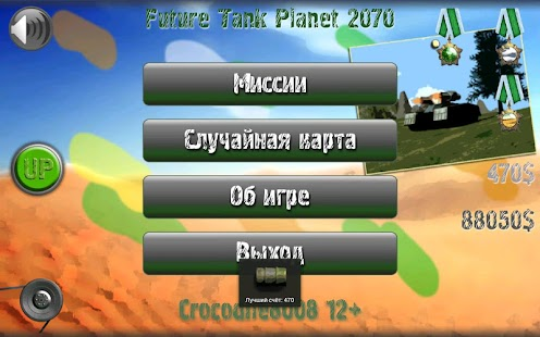 Tank Planet 2070 - screenshot thumbnail