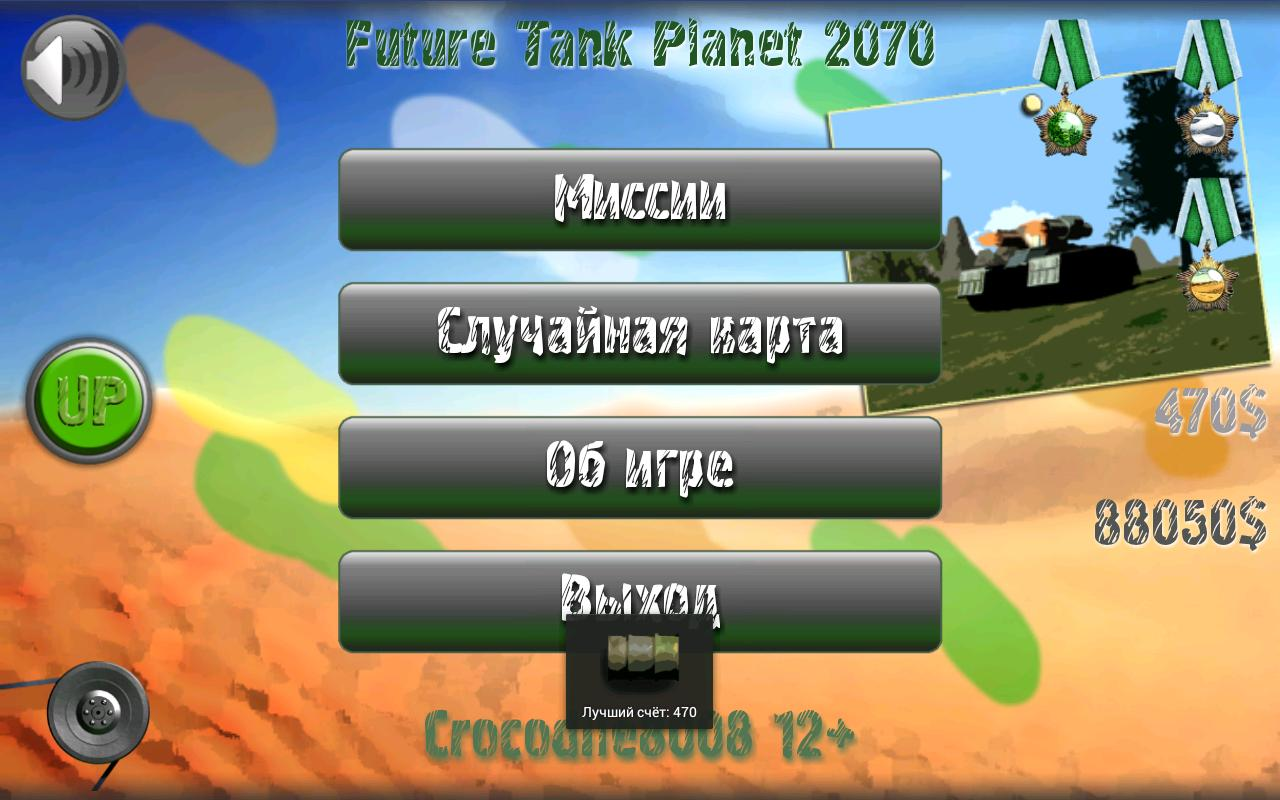 Tank Planet 2070 - screenshot