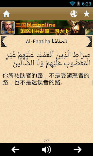 玩書籍App|古兰经阅读免費|APP試玩