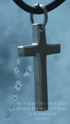 예수님 십자가 복음 전도 LoveLetter_KR