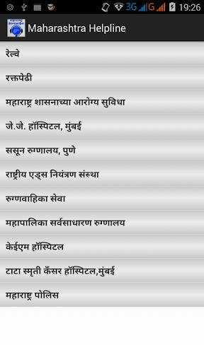 Marathi Helplines