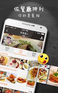 開飯相簿: 美食相簿+附近餐廳搜尋