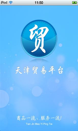 天津贸易平台