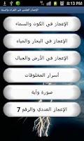Screenshot of الإعجازالعلمي فى القران والسنة