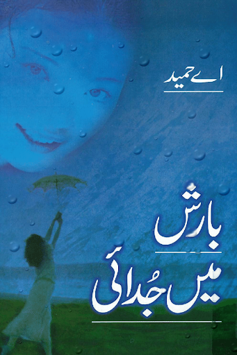 Barish Mein Judai-urdu novel