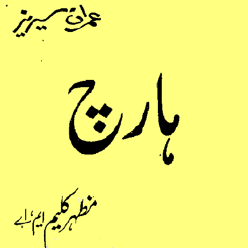 Harch - Imran Series 書籍 LOGO-阿達玩APP