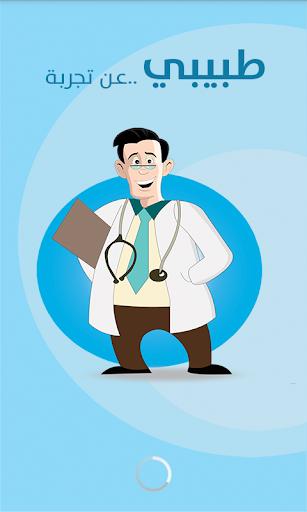 طبيبي عن تجربة Tabeeby