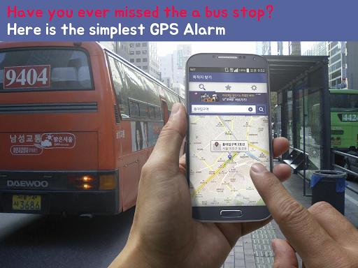 Destination Alarm : 到达报警