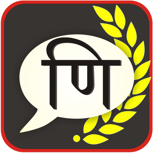 Hindi Roman Keypad IME