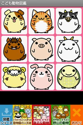 Animal book(for infants) 1.9.4 Windows u7528 4