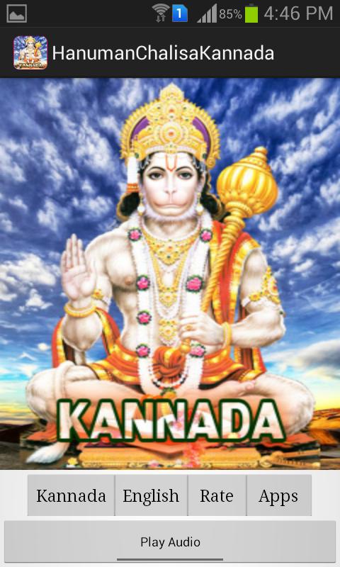 Hanuman chalisa audio in hindi, telugu, kannada and text in.