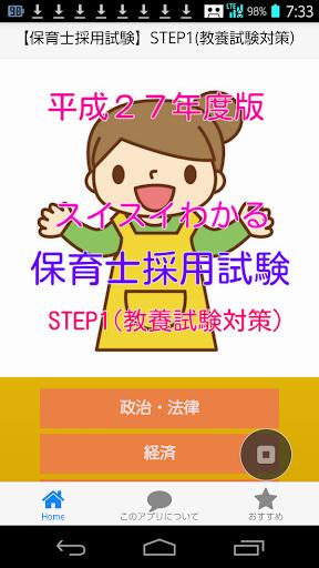 過去問題集【保育士採用試験】STEP1 教養試験対策)無料!