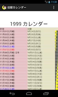 カレンダー 旧暦