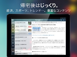 Screenshot of Yahoo!ニュース for Tablet