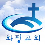 화평교회(구버전)