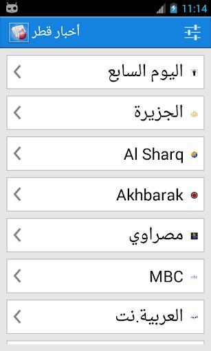 أخبار قطر