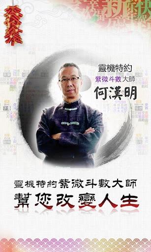 何漢明紫微斗數-2016生肖運程預測,愛情星座配對桃花運