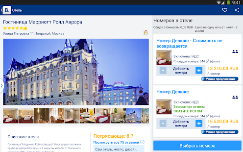 Booking.com бронь отелей Screenshot