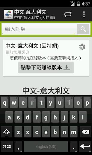 中文-意大利文詞典