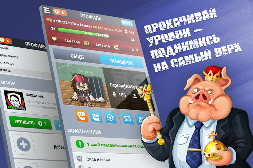 Коррупция для планшетов на Android