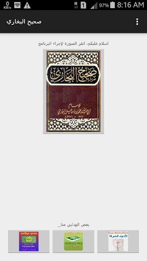 صحيح البخاري مكمل بالعربية