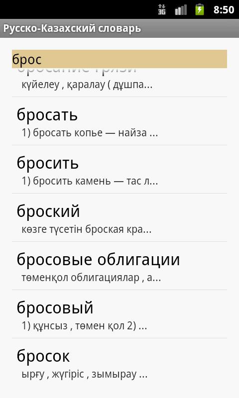 С русско казахский словарь