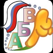 Russian ABC - Azbuka Pro