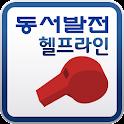 한국동서발전 헬프라인 icon