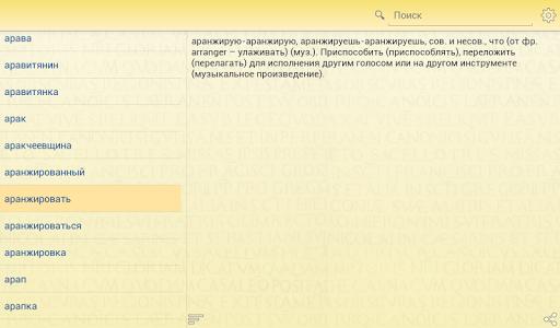 玩免費書籍APP|下載Словарь Ушакова app不用錢|硬是要APP