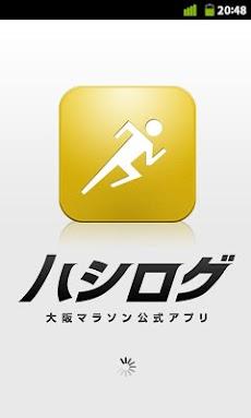 ハシログ -大阪マラソン公式アプリ-のおすすめ画像1