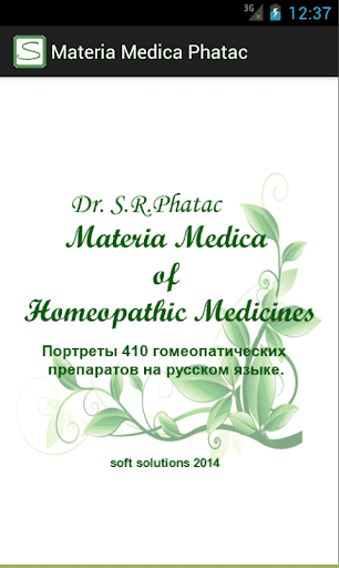 Materia Medica Phatak