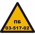 ПБ 03-517-02 icon