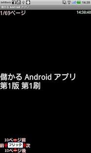 儲かる?儲からない? Android アプリ- screenshot thumbnail