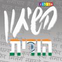 שיחון הודי/הינדי-עברי | פרולוג icon