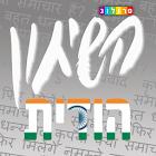 שיחון הודי/הינדי-עברי  פרולוג icon