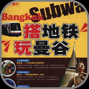 曼谷旅游指南 LOGO-APP點子