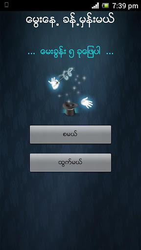 Mobile App Download | Magic