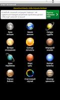 Screenshot of Ответ Вселенной