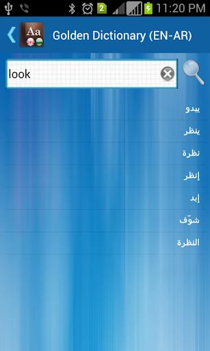 Golden Dictionary (EN-AR)  screenshots 2
