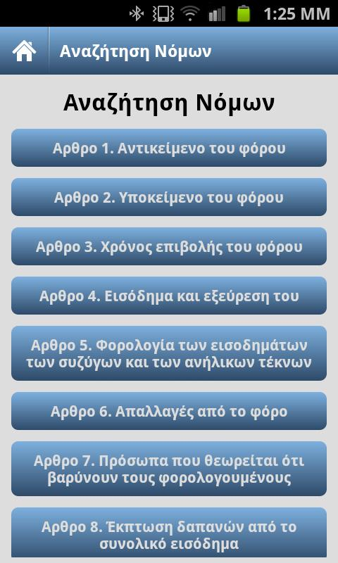 Tax Greek Laws - screenshot