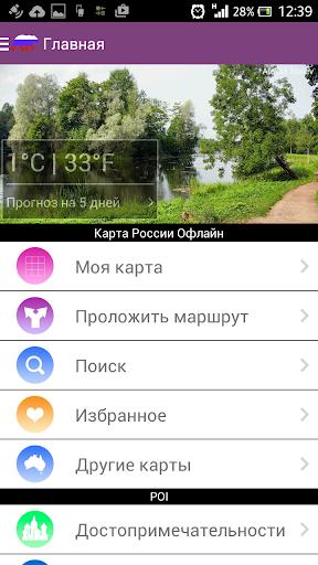 地图俄罗斯脱机